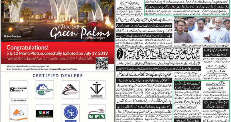 Bilsmark Realty, Being the top authorized dealer of Green Palms got featured today in Daily Dunya Newspaper.